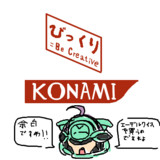 びっくり=Be Creative KONAMI