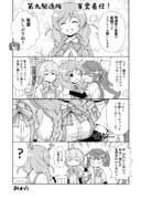 第九駆逐隊『峯雲』着任!