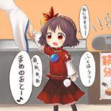 スーパーで流れてる音楽を真似る神奈子