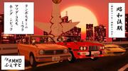 【19冬MMDふぇすと展覧会】活躍した車たち4