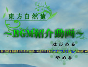 投稿しました:東方自然癒に使用されたBGM紹介動画