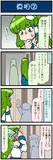 がんばれ小傘さん 2977