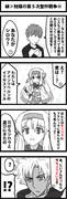 縁>触媒の第5次聖杯戦争⑭
