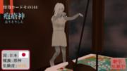 【怪奇カード-その144】疱瘡神(ほうそうしん)