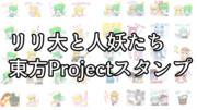 リリ大と人妖たち 東方Projectスタンプ
