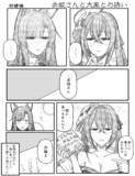 赤城さんと大鳳とお誘い