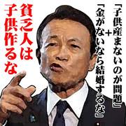 子供 麻生 太郎 麻生氏「子どもを産まなかったほうが問題」 発言を撤回:朝日新聞デジタル