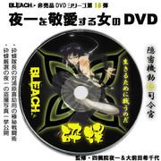 砕蜂DVD(非売品)
