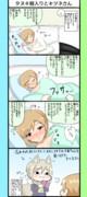 タヌキ寝入りとキツネさん