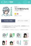 【LINEスタンプ】うさぎ彼氏(Part5)【販売開始】