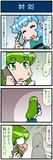 がんばれ小傘さん 2979