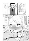 病弱なヤンキーの漫画④