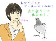 豆を喰うこと、鳩のごとし。