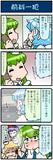 がんばれ小傘さん 2980