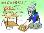 パズルを作ろう