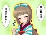 福豆を食べるよしのん