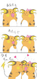 (3コマ)ライチュウの愛情表現