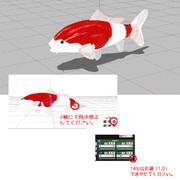 【MMDモデル配布】適当に泳ぐ錦鯉  Ver1.0