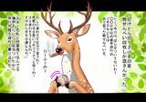 『観光客に人気の奈良の鹿は噛んだり突いたり意外と危険なので気をつけよう』からの投稿