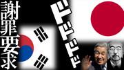 【サブ】韓国国会議長 従軍慰安婦問題は天皇の謝罪の一言で解決される