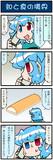 がんばれ小傘さん 2982