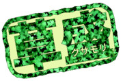「草盛」(クサモリ)ロゴ