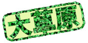 「大草原」(ダイソウゲン)ロゴ