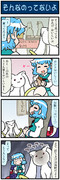 がんばれ小傘さん 2984