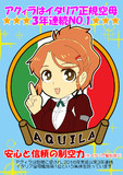 アクィラはイタリア空母ナンバーワン!