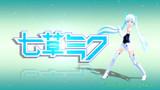 【ロゴ】七草ミク