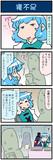 がんばれ小傘さん 2985