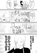 ヨサノる漫画