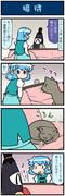 がんばれ小傘さん 2986