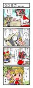 SD東方 ままごと編01