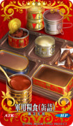 概念礼装「軍用糧食(缶詰)」(Fate/Grand Order)
