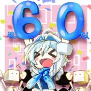 60万人おめでとう!