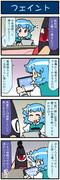 がんばれ小傘さん 2987