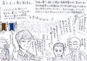 """KAZUYAでワカる!""""社会の毒""""を制して家庭と国家を守る生き方。"""