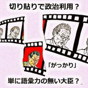桜田五輪担当大臣