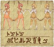 【おまけ】古代の付録