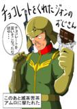 チョコレートをくれるジオン兵