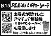 第11回秋コレサークルカット(JR8DAGのAM & QRP ホームページ)