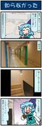 がんばれ小傘さん 2988