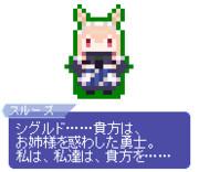 【ドット】ワルキューレ