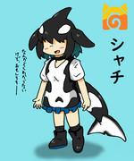 【オリフレ】シャチ