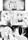 ゆかマキ漫画