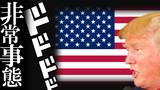【ニュース】トランプ大統領 「 #非常事態宣言 」を出す