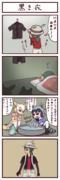 【けものフレンズ4コマまんが】黒き衣