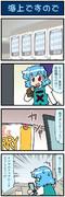 がんばれ小傘さん 2989