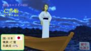 【怪奇カード-その151】亡者船(もうじゃぶね)